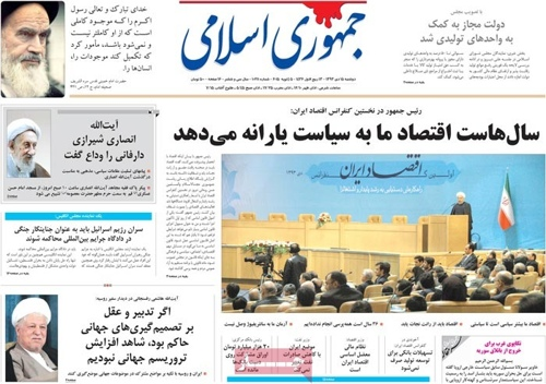 Jomhorhe eslami newspaper 1- 5