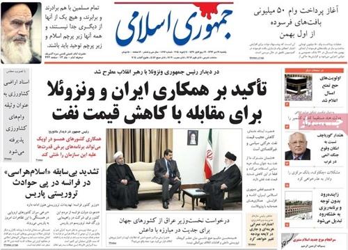 Jomhorie eslami newspaper 1- 11