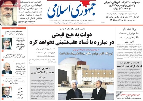 Jomhorie eslami newspaper 1- 14