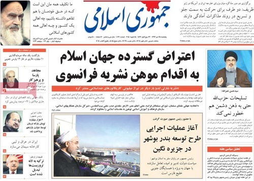 Jomhorie eslami newspaper 1- 15