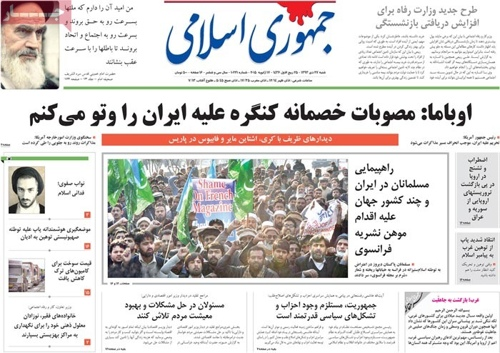 Jomhorie eslami newspaper 1- 17