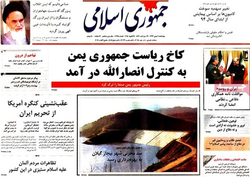 Jomhouri Eslami Newspapre-1-20