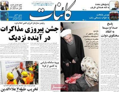 Kaaenat newspaper 1- 3