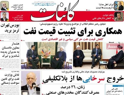 Kaeenaat newspaper 1- 11