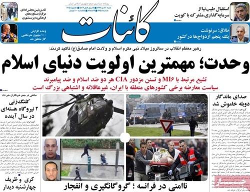 Kaenaat newspaper 1- 10