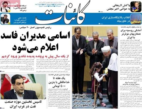 Kaenaat newspaper 1- 13