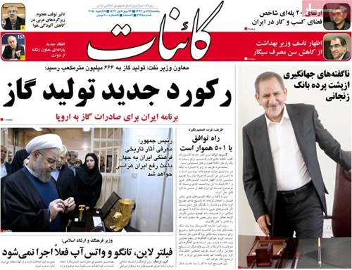 Kaenaat newspaper 1- 18