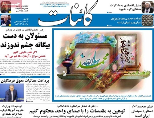 Kaenaat newspaper 1- 8