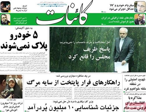 Kaenat daily-1-7-2015