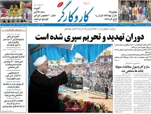 Karo kargar newspaper 1- 14