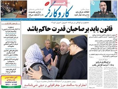 Karo kargar newspaper 1- 3