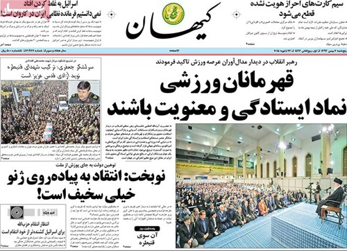 Kayhan Newspapre-1-22