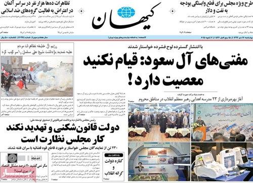 Kayhan daily-1-7-2015