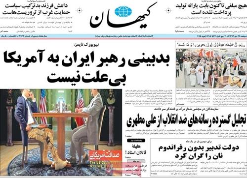 Kayhan newspaper 1- 12