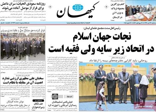 Kayhan newspaper 1- 13