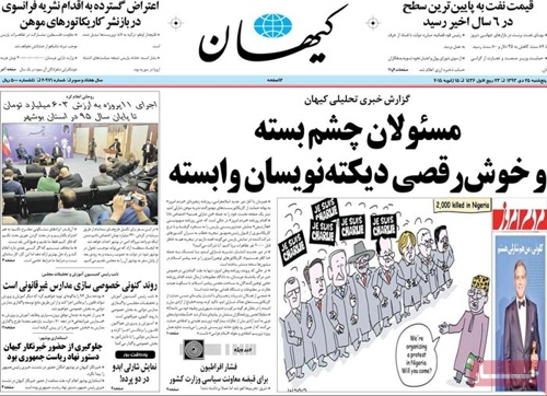 Kayhan newspaper 1- 15