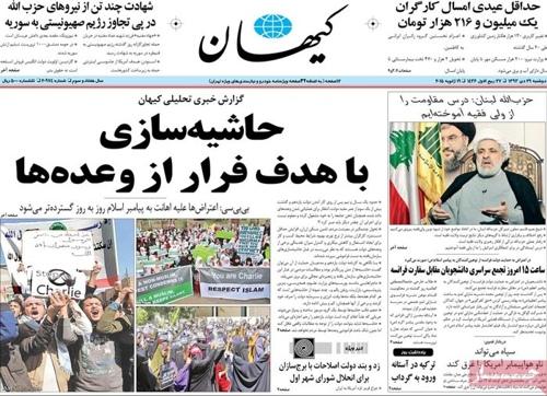 Kayhan newspaper 1- 19