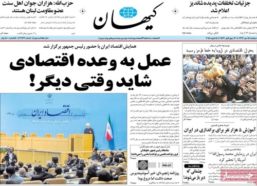 Kayhan newspaper 1- 5