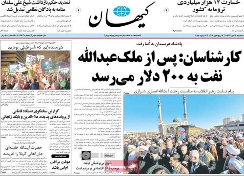 Kayhan newspaper 1- 6