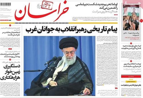 Khorasan Newspapre-1-22