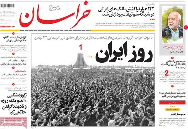 Khorasan daily