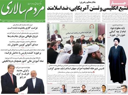 Mardom salari newspaper 1- 10