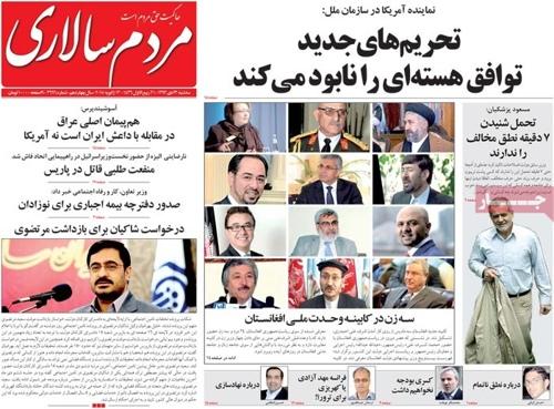 Mardom salari newspaper 1- 13