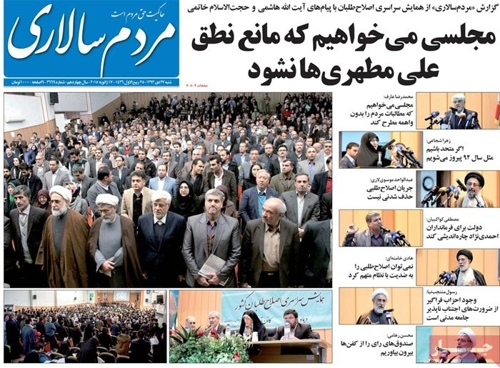 Mardom salari newspaper 1- 17