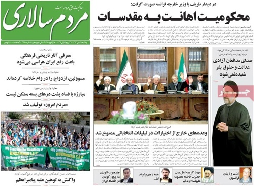 Mardom salari newspaper 1- 18