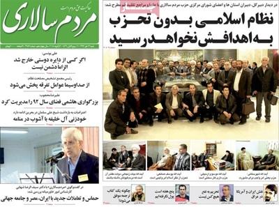 Mardom salari newspaper1- 3
