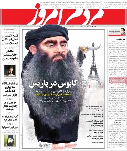 Mardome emruz newspaper 1- 10