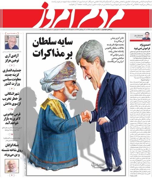 Mardome emruz newspaper 1- 11