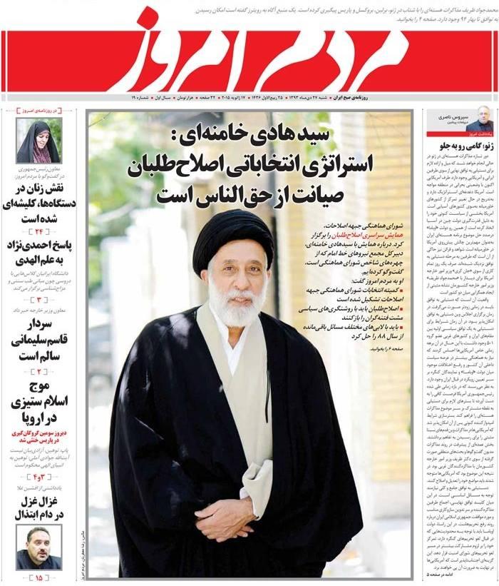 Mardome emruz newspaper 1- 17