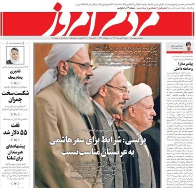 Mardome emruz newspaper 1- 3