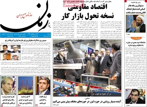 Payame zaman newspaper 1- 17