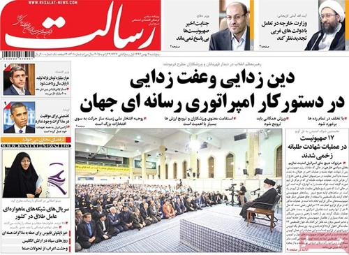 Resalat Newspapre-1-22