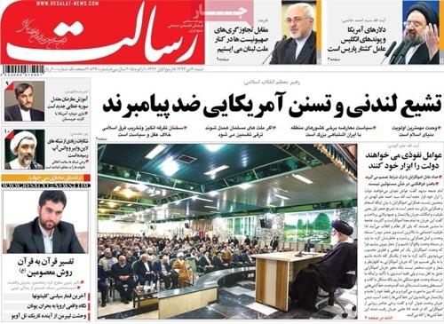 Resalat newspaper 1- 10
