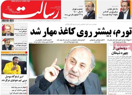 Resalat newspaper 1- 13