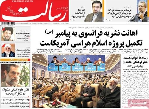Resalat newspaper 1- 17