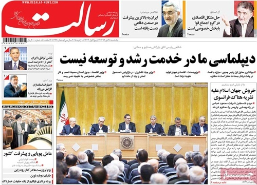 Resalat newspaper 1- 18