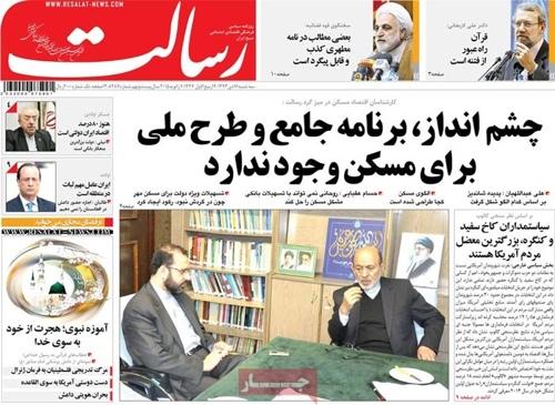 Resalat newspaper 1- 6