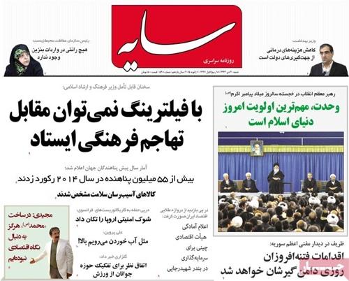 Sayeh newspaper 1- 10