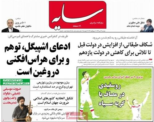 Sayeh newspaper 1- 12