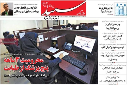 Sepid newspaper 1- 10