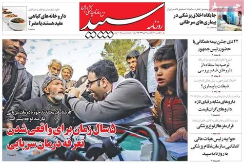 Sepid newspaper 1- 11