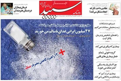 Sepid newspaper 1- 19