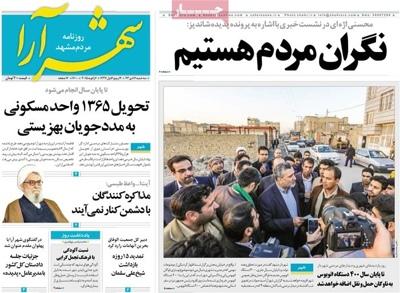 Shahre ara newspaper 1- 6