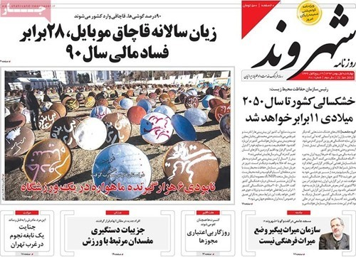 Shahrvand Newspapre-1-20