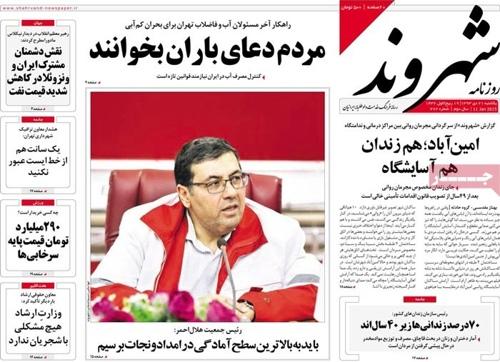 Shahrvand newspaper 1- 11