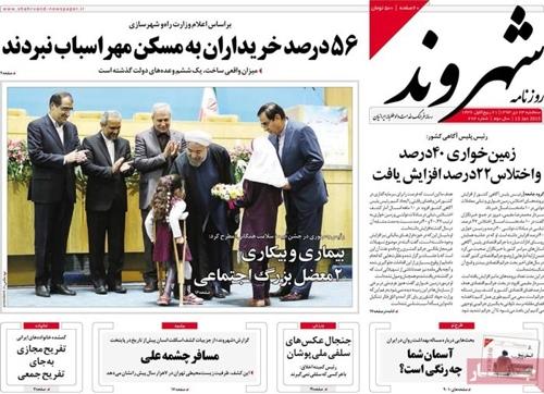 Shahrvand newspaper 1- 13